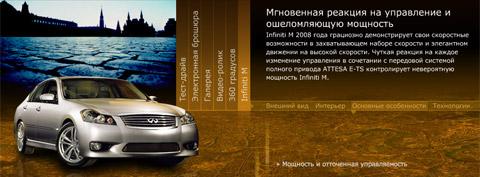 Infiniti M Russia